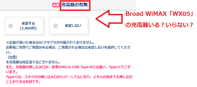Broad WiMAX「WX05」充電器いる・いらない.png
