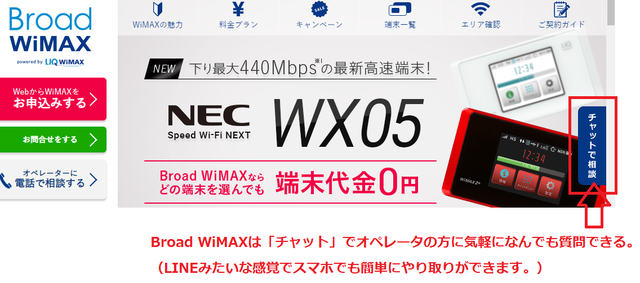 Broad WiMAXチャットで質問.png