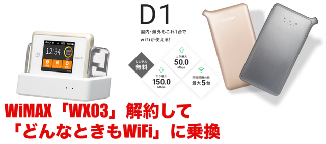 「WX03」乗換「どんなときもWiFi」.png
