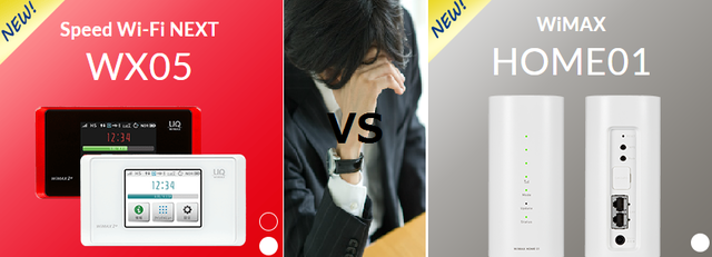 「WX05」VS「HOME 01」.png