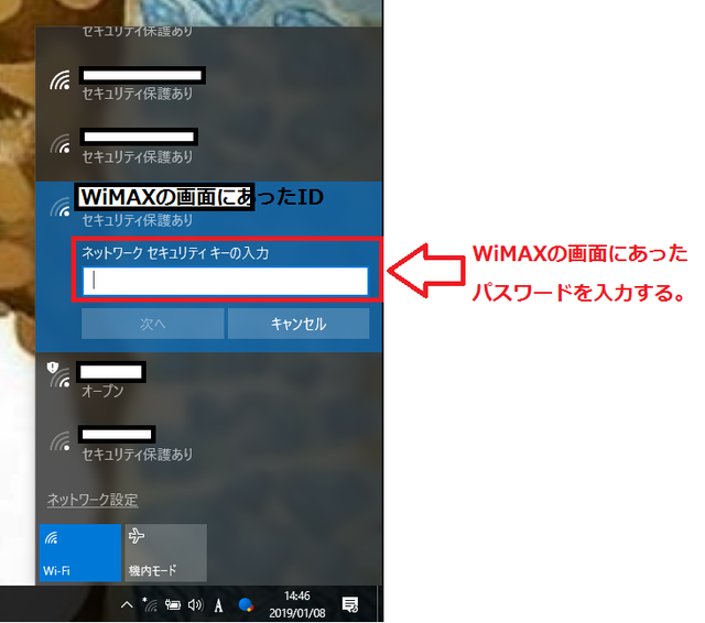 PCでWiMAXのネット接続パスワードを入力.png