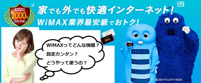 WiMAXってどんな機器?設定カンタン?どうやって使うの?Broad WiMAX女性.png
