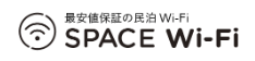 space wifiロゴ.PNG