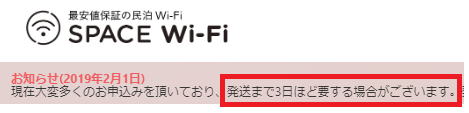 space wifi発送まで3日かかる.png