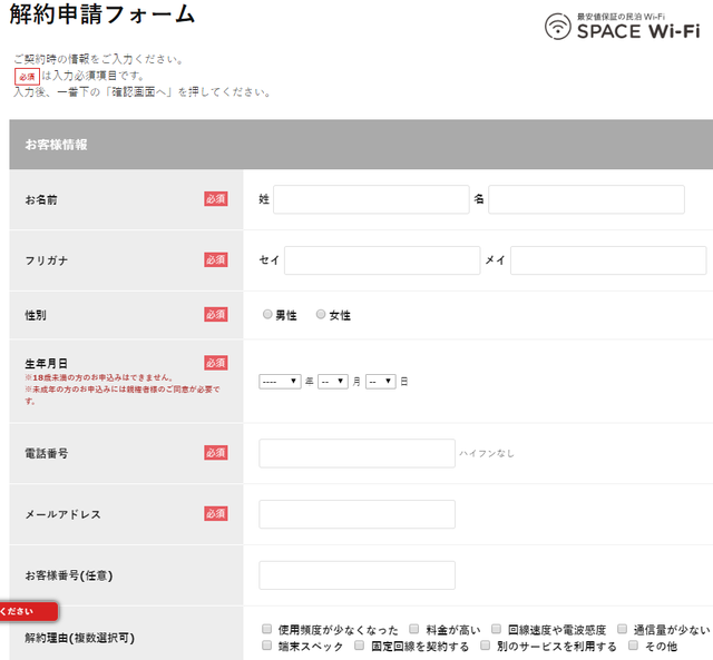 space wifi解約フォーム.png
